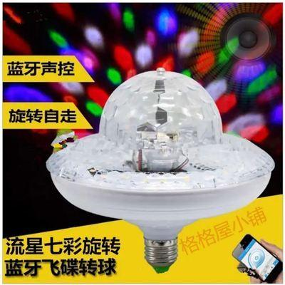 Ziyue colorful meteor magic ball lamp Bluetooth speaker stage flying saucer rotating laser LED lamp artifact Youxing Qingshuang