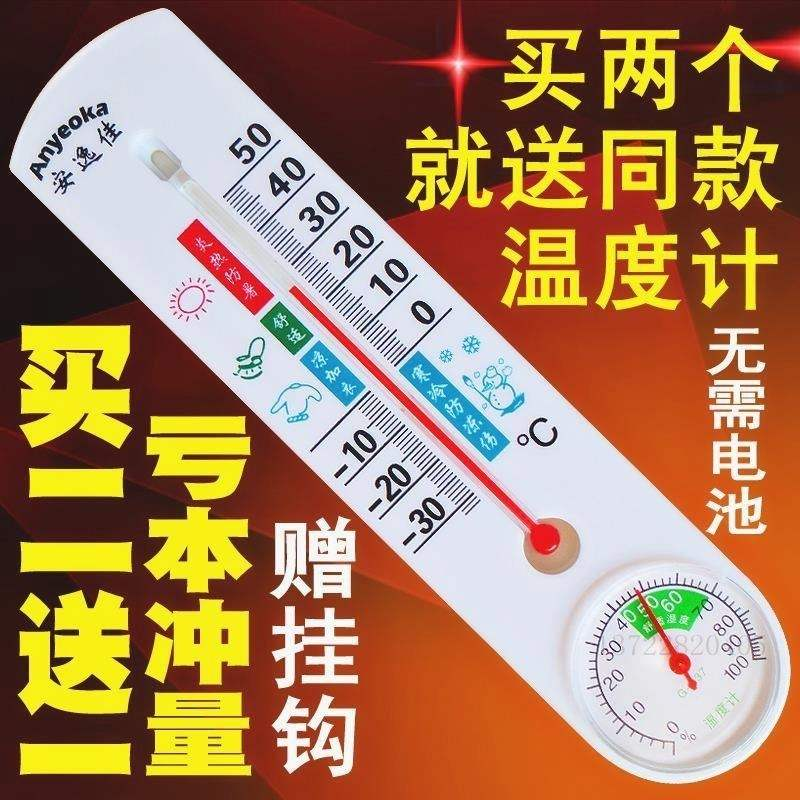 Indoor wall mounted hygrometer outdoor high precision mercury thermometer