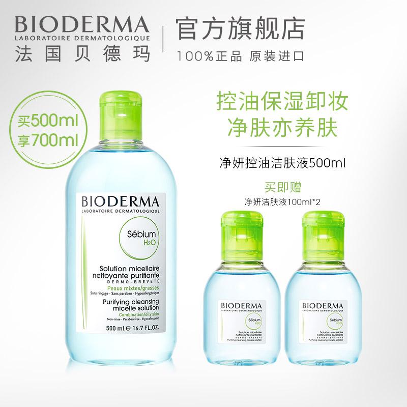 贝德玛净妍控油洁肤液500ml 卸妆水控油清洁蓝水