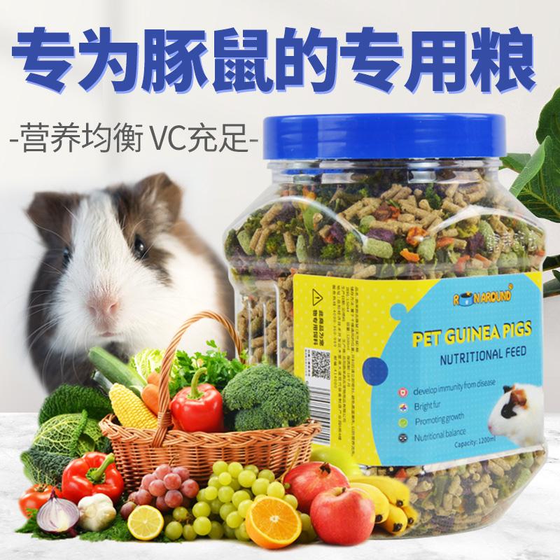 豚鼠粮食荷兰猪主粮饲料荷兰鼠天竺鼠食物零食营养宠物-猪饲料(ORG橙子家特价区仅售13.78元)