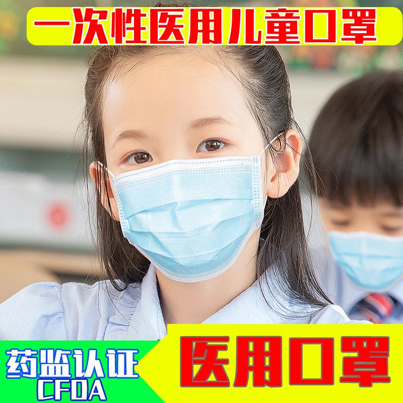 儿童一次性夏季防尘透气医用口罩
