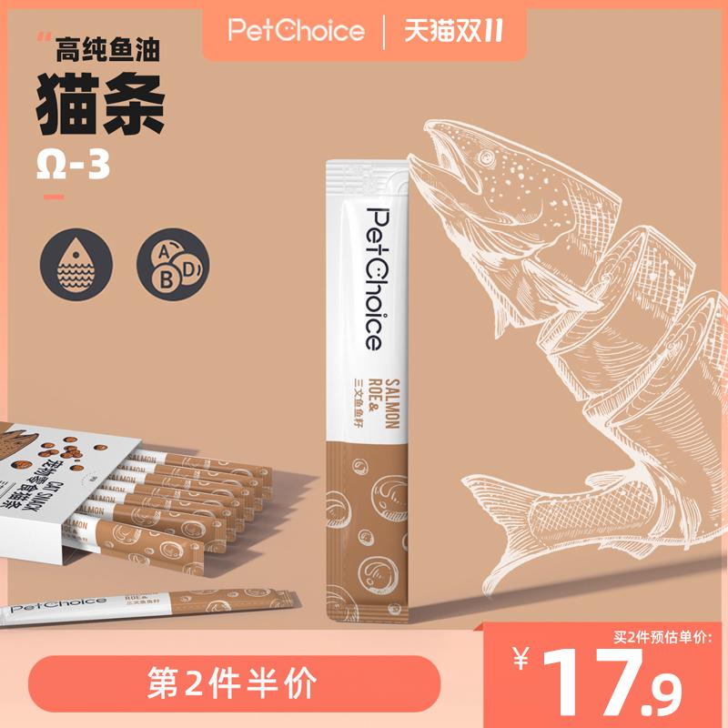 PetChoice猫条幼猫零食三文鱼12g*8猫咪冻干无诱食剂营养增肥发腮