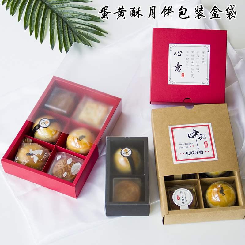 Package box: nougat Meiniang 246 yolk crispy box, cabinet cake, snow mid autumn moon cake gift bag set 202
