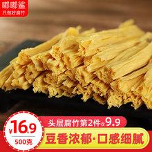 嘟嘟鲨腐竹头层干货纯正手工特袋装豆制品级凉拌火锅河南特产