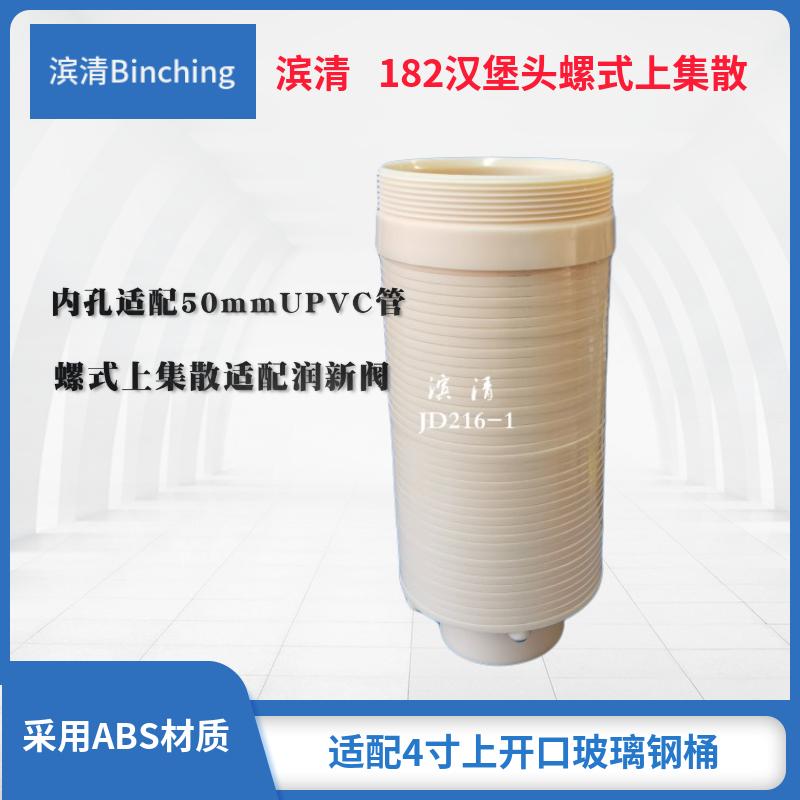 中国接 螺纹口适配润新阀 182汉堡头182上散布水器¢50upvc管粘