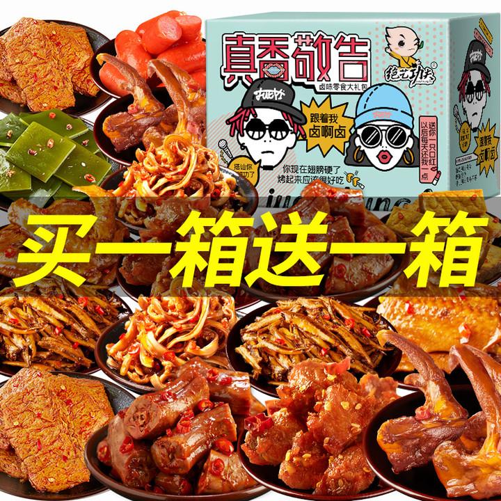 绝艺功夫鸭货零食大礼包肉食类充饥夜宵整箱卤辣味小吃休闲食品