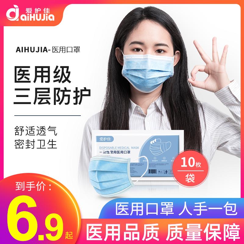 一次性医用口罩50只三层防护防尘防菌防飞沫含熔喷布 蓝色