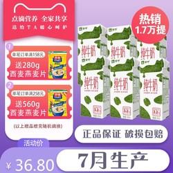 200ml*12/24盒蒙牛高钙尊享装纯牛奶早餐奶脱脂特价全脂学生儿童