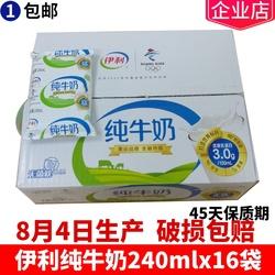 伊利纯牛奶袋装高钙240ml*16袋学生优选全脂脱脂儿童促销饮用饮品