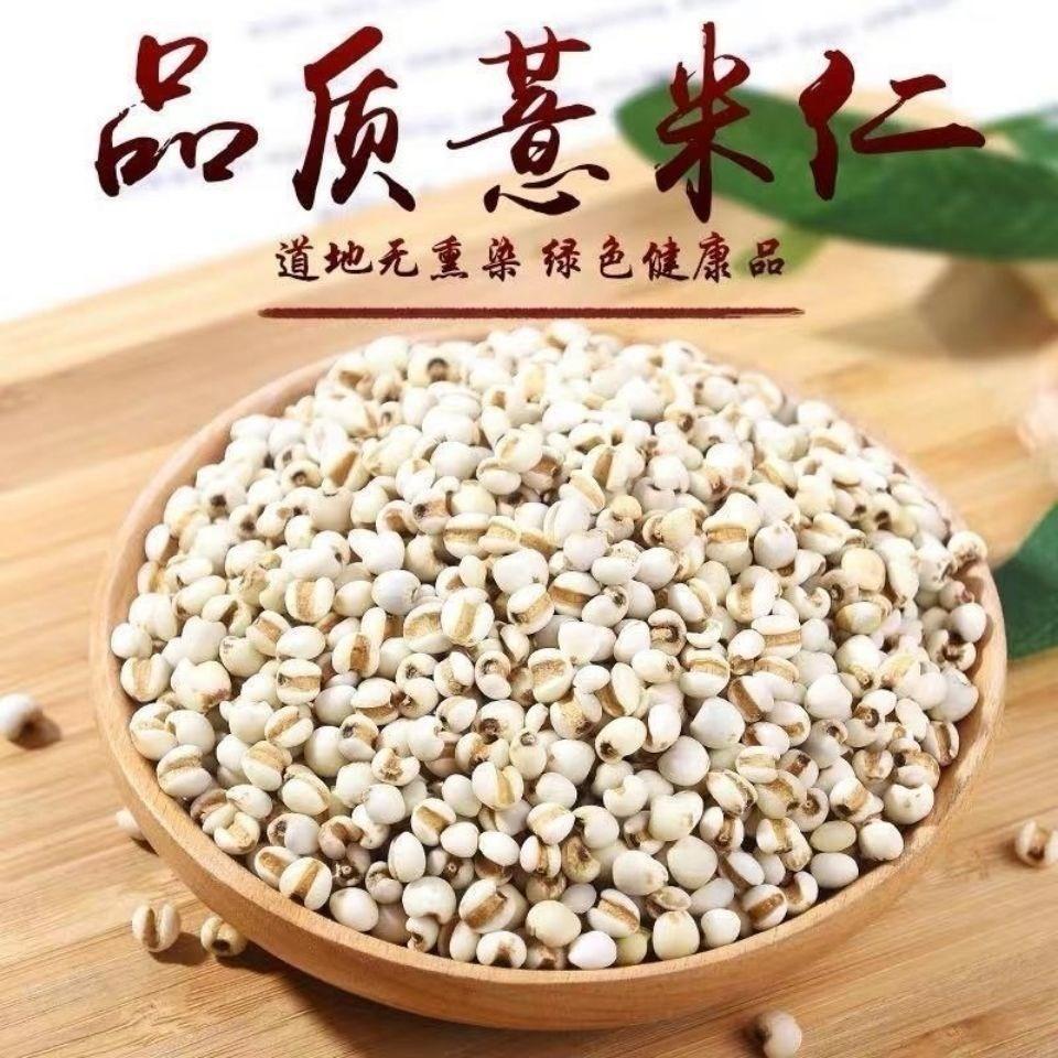 新货小薏米贵州薏仁米薏米仁配红豆赤豆五谷杂粮粗粮粮油大米包邮