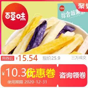 【百草味-混合蔬果条/紫薯条90g】即食红薯条综合蔬菜干果蔬干