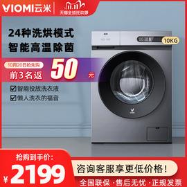 VIOMI/云米 WD10FM-G1B全自动滚筒洗衣机Neo洗烘一体投放图片