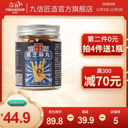 九信匠造黑芝麻丸熟即食手工蜂蜜黑米红豆薏米丸零食正品100g