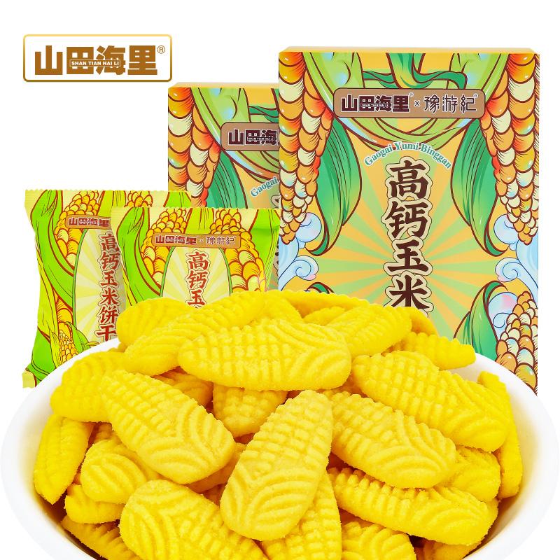 山田海里高钙玉米饼干儿童零食休闲食品营养健康代餐早餐粗粮小吃