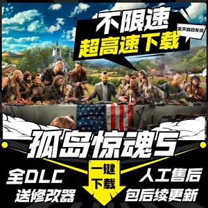 孤岛惊魂5 中文完全版 送全DLC+修改器 免steam PC电脑单机游戏盒子 包更新 一键安装 不限速 Far Cry 5