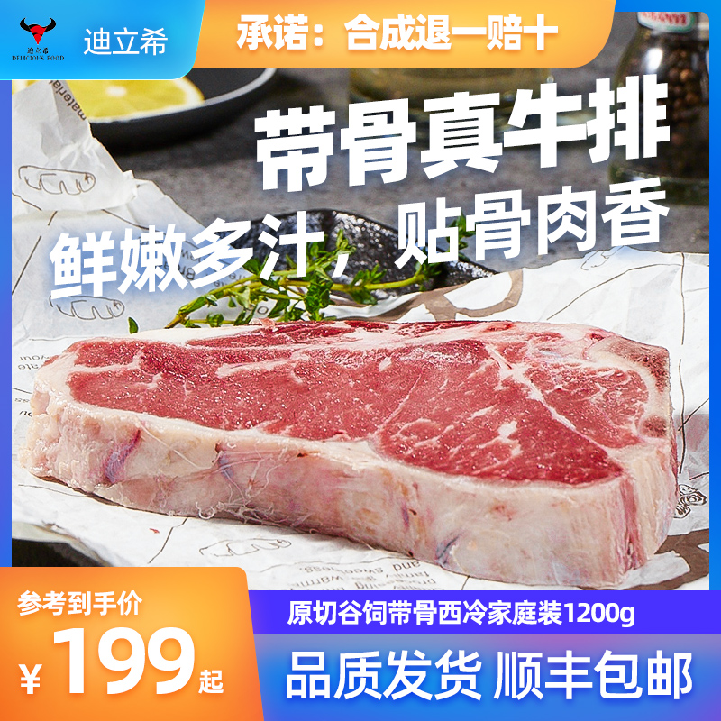 牛排原切新鲜牛肉雪花非腌制1200g
