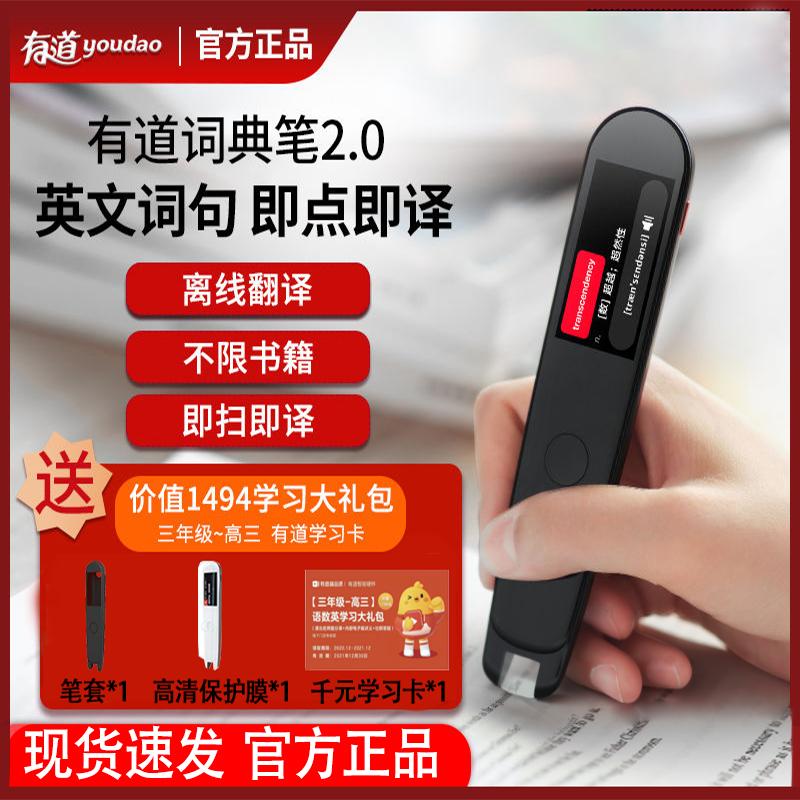 道の翻訳のペンの網易の電子辞書のペンの2.0専門版の二世代は版のスキャンのペンを強化して携帯する知能の学習機の高校生をつけてペンの英語の神器の翻訳機の学生の翻訳機を読みます。