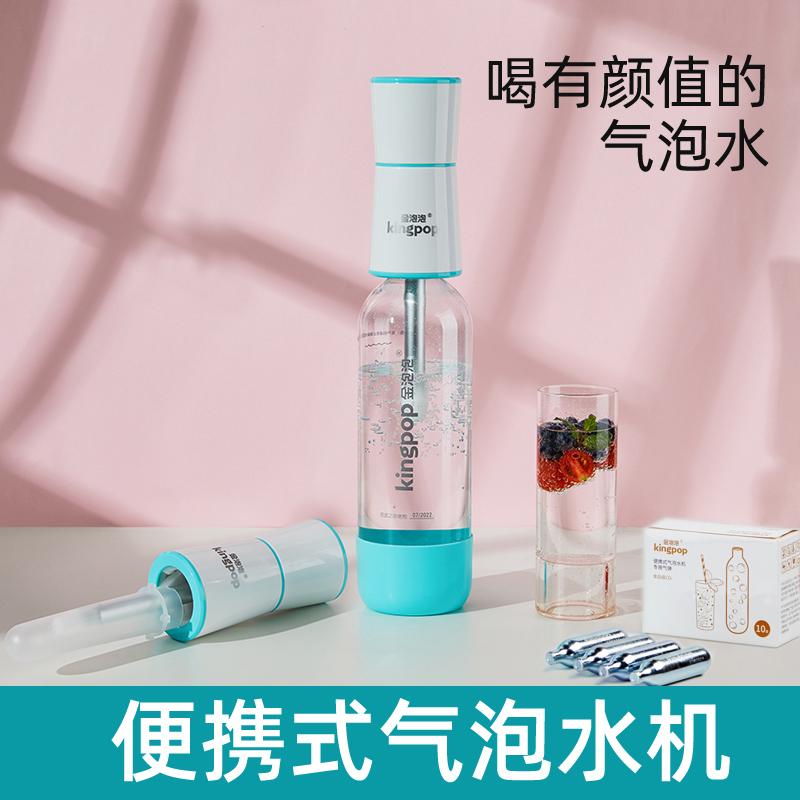 金泡泡气泡水机家用便携式苏打水机