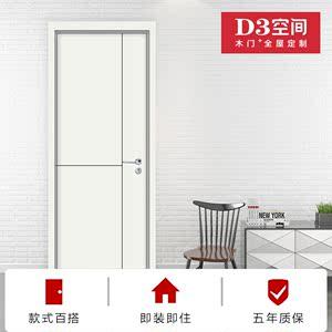 D3空间木门实木复合烤漆套装门极简风格卧室门实木烤漆门 @D3-K02
