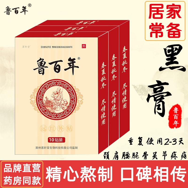 【茗轩堂】鲁百年黑膏药5贴