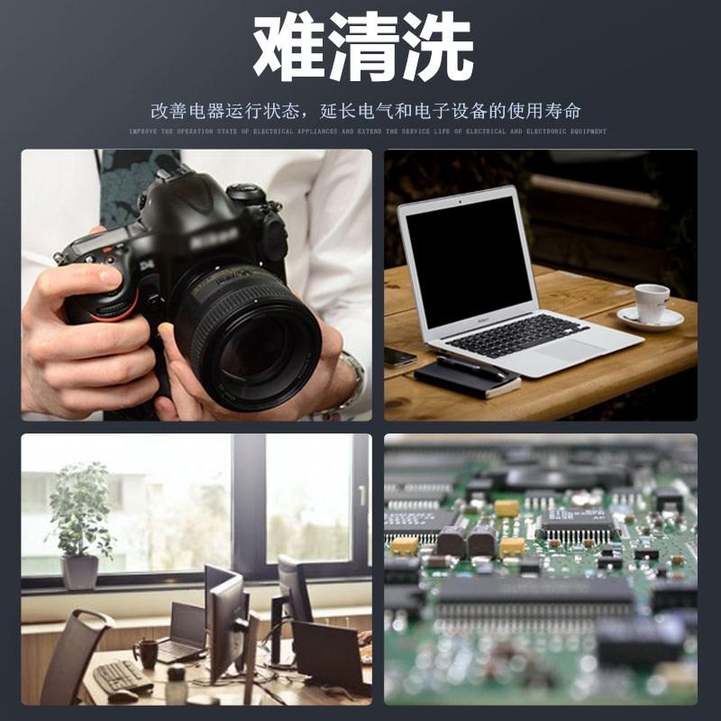 电子产品元件环保清洗剂手柄电脑主板专用手机贴膜屏幕530清洁。