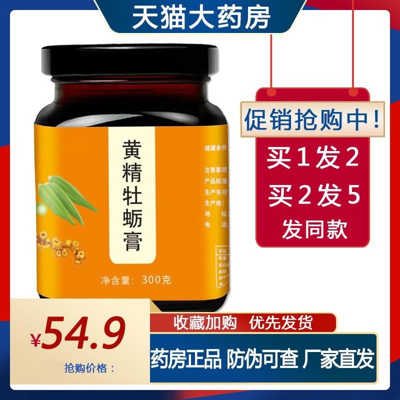 Huangjing oyster combination cream mens plaster various nourishing creams health cream 300g / can pharmacy genuine Xu