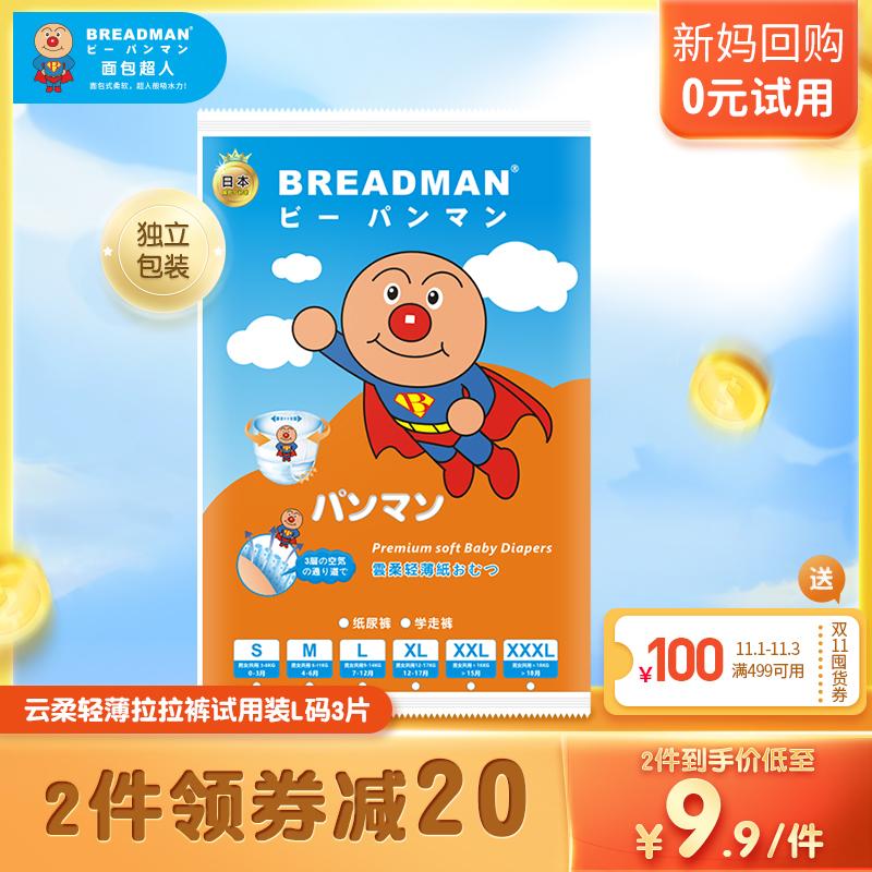 日本面包超人云柔轻薄婴儿尿不湿