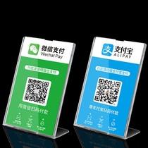 放二维码支付架 透明 放二维码的架子定制二维码支付牌贴纸收款码