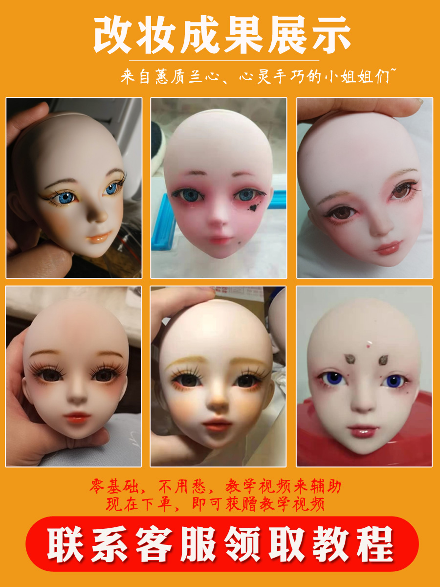 BJD doll make-up Kit 3 points SD change baby tool practice change painting make-up set change baby material package delivery tutorial