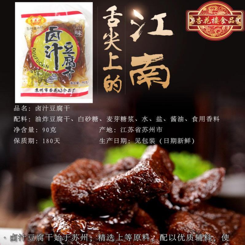 杏花楼卤汁豆腐干苏州特产甜味和辣味素食零食无锡豆干网红豆腐干