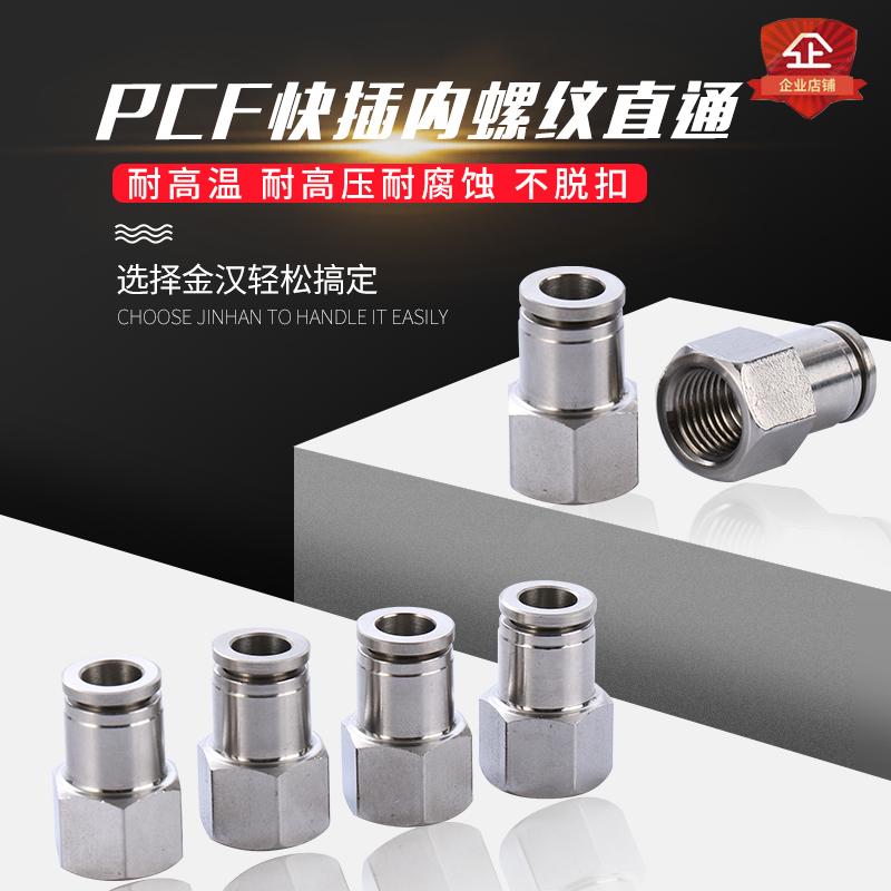 金汉 304不锈钢PCF内螺纹直通快插气动气管快速接头 内丝内牙直通