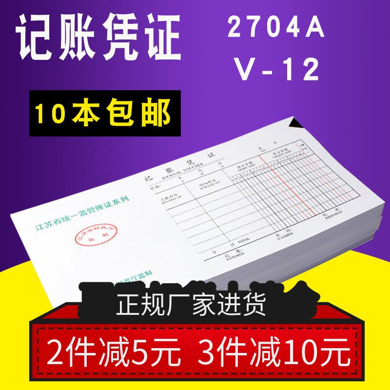 10本2704A江苏省财政厅监制通用记账凭证汇总表会计用品财务