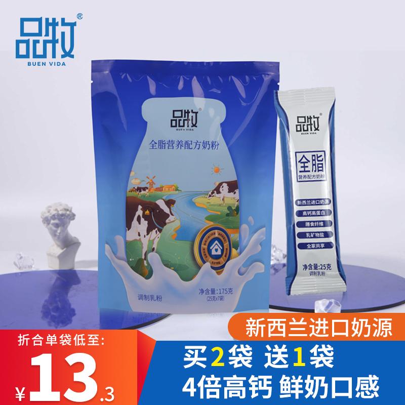 品牧全脂高钙无蔗糖含菊粉进口奶粉