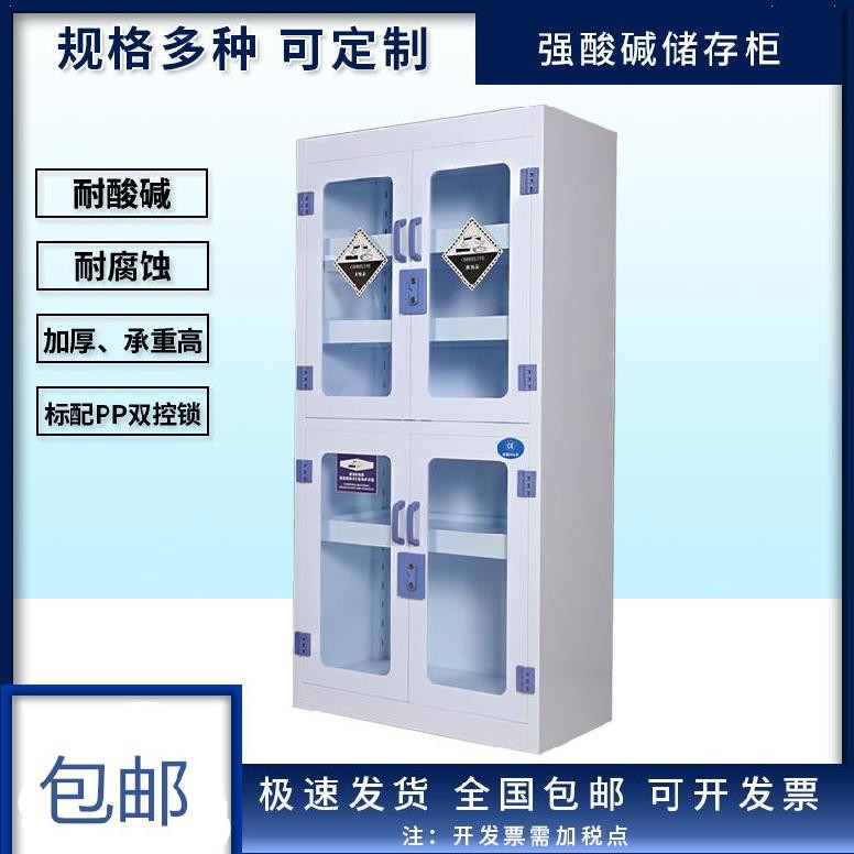 Corrosion proof sample cabinet leakage laboratory PP acid base cabinet utensil cabinet polyacrylic acid anti acid gas cylinder cabinet