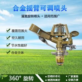 合金可调摇臂旋转喷头园林农业灌溉种植金属摇臂喷头