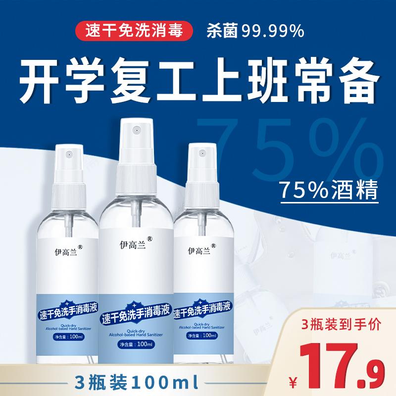 75度酒精免洗手消毒液喷雾家用杀菌抑菌速干剂便携式乙醇消毒水
