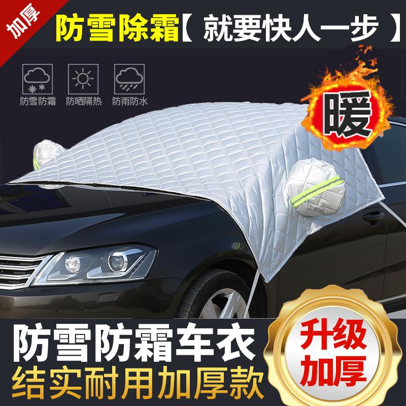 汽车车衣半车罩前挡风玻璃防霜防冻罩半身加厚保暖遮雪冬季遮阳挡