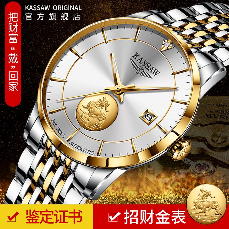正品卡梭手表男士超薄全自动机械表男表商务潮防水24K金貔貅金表