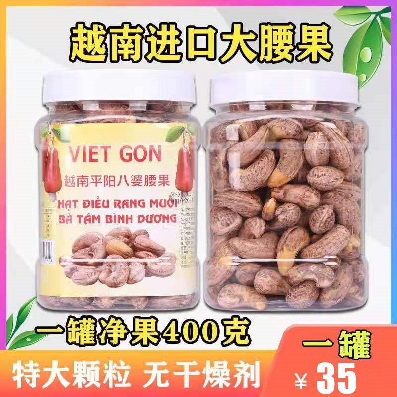 Canned extra large salt baked cashew nuts with purple skin, imported from Vietnam