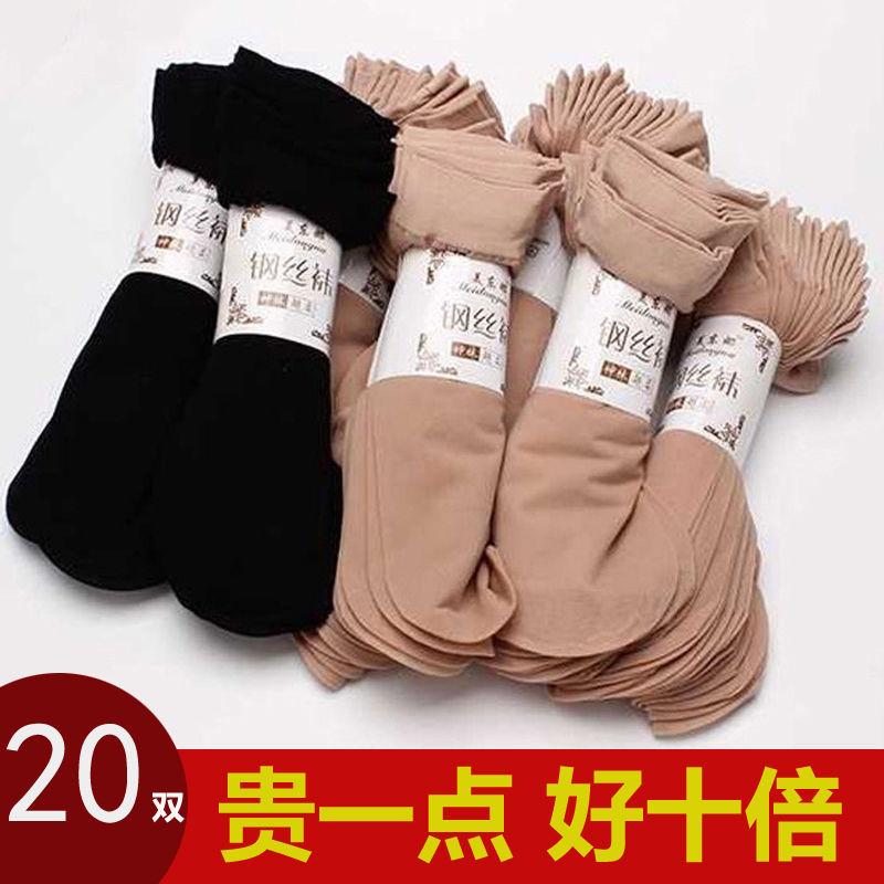 【20双】短丝袜女士袜子女秋款防勾丝肉色短钢丝袜耐磨短袜女学生