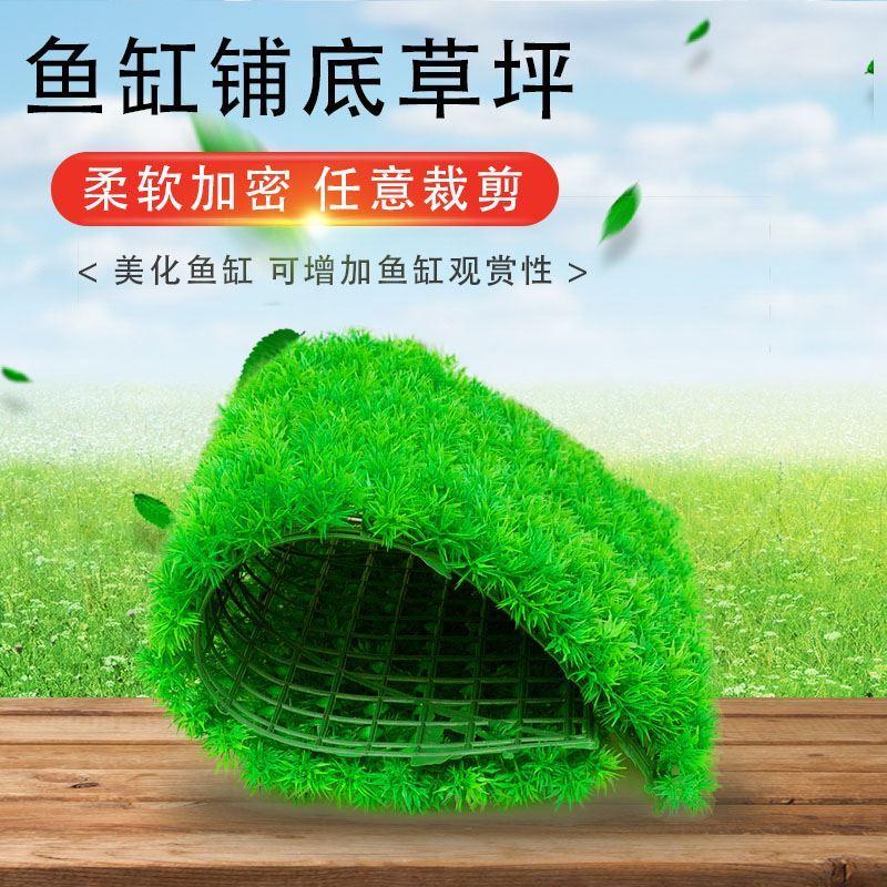草地净水草垫人工仿真草家用鱼缸草坪水族箱仿真水草地毯垫板塑料
