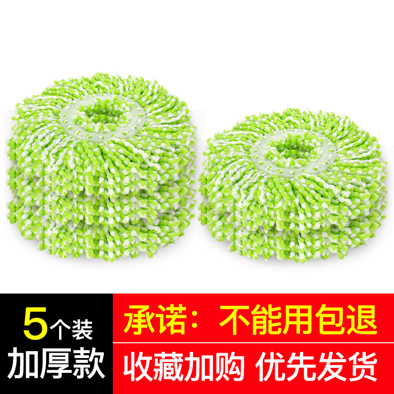 Rogge universal rotary mops head cloth pier replacement head cotton mop rod holder for household two density thickening accessories