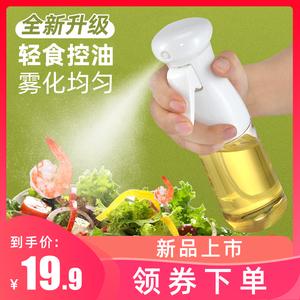 领【20元券】购买喷油瓶厨房家用玻璃喷油壶橄榄油壶