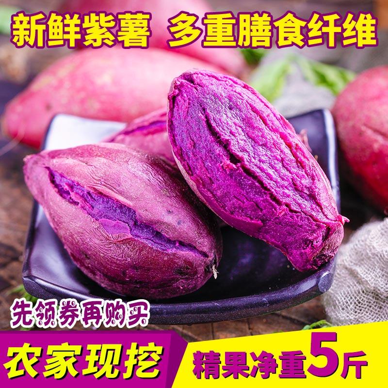 紫薯新鲜5斤农家沙地自种番薯蜜薯地瓜板栗山紫芋头香甜特产10