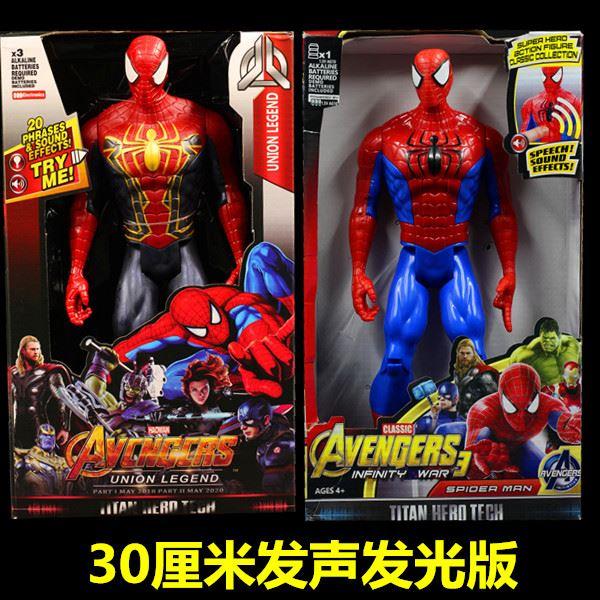 大号12寸美国队长蜘蛛侠钢铁侠复仇者联盟4玩具英雄模型公仔灭霸