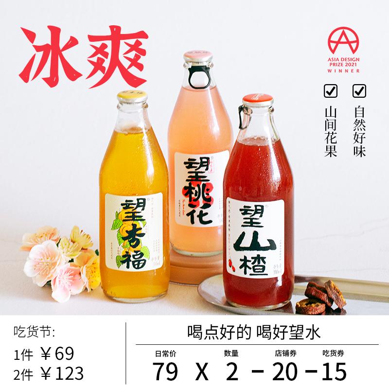 好望水望山楂汁望桃花果汁山楂气泡水健康饮料整箱0脂肪300ml*6瓶