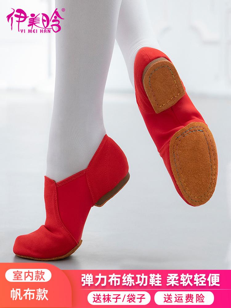 。红色帆布舞蹈鞋女软底练功鞋教师成人男室内低跟弹力布芭蕾舞鞋
