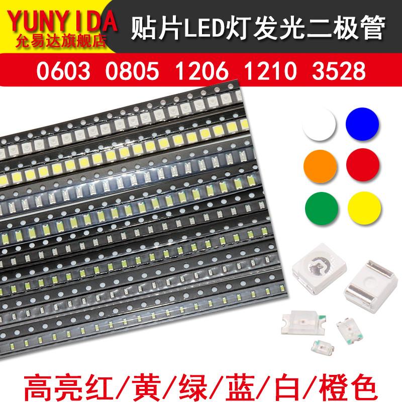 中國代購 中國批發-ibuy99 LED��� 0603 0805 1206 1210 3528贴片LED灯 发光二极管高亮红黄绿蓝白橙