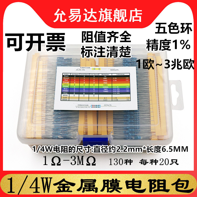 130 types 2600 pcs 1/4W metal film resistor package Component package 0.25W full range of resistance (boxed)