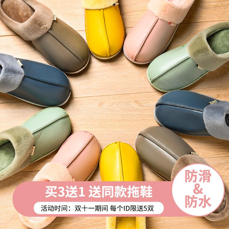 棉拖鞋男女秋冬包根室内居家防水防滑月子鞋PU皮拖鞋保暖情侣拖鞋